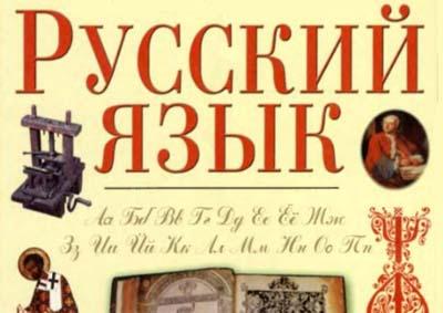 Министерство образования и науки РФ планирует открыть виртуальную школу русского языка