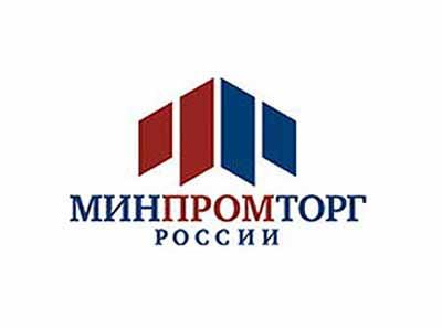 Минпромторг предлагает ограничить госзакупки импортных товаров