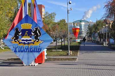 День города тюменцы будут отмечать три дня
