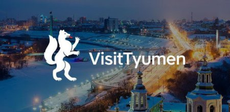 More about the travel brand VISIT TYUMEN