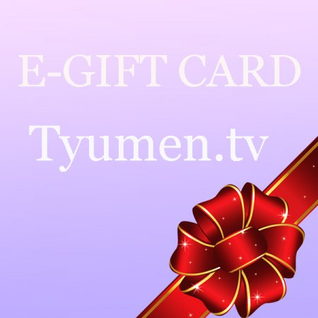 Gift card Tyumen TV